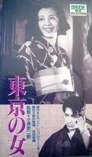 Tôkyô no onna                                  (1933)