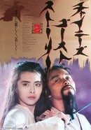 A Chinese Ghost Story II (1990)