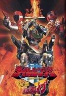 Mirai Sentai Timeranger vs. Go Go V