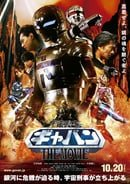 Space Sheriff Gavan the Movie