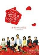 Bara no nai hanaya                                  (2008- )