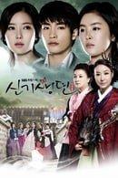 Sin gisaeng dyeon