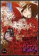 Hell Girl: Second Cage