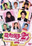 Hana Yori Dango Returns