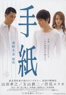 Tegami                                  (2006)