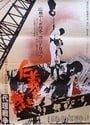 The Yakuza Papers, Vol. 3: Proxy War