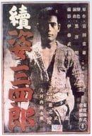 Sanshiro Sugata Part Two