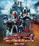 Kamen Rider x Kamen Rider Wizard & Fourze: Movie Taisen Ultimatum