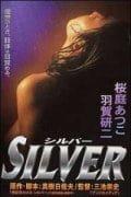 Silver - shirubaa                                  (1999)