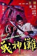 Zhan shen tan