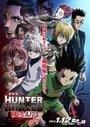 Gekijouban Hunter x Hunter: Fantomu rûju