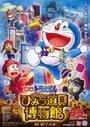 Eiga Doraemon: Nobita to himitsu dougu myûjiamu