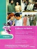 I aithousa tou thronou                                  (1998-1999)