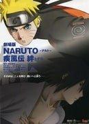 Naruto Shippūden: Kizuna
