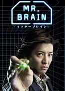 Mr. Brain