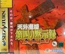Tengai Makyou Dai Shi no Mokujiroku: The Apocalypse IV [Japan Import]