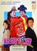 Nang rang 18 seh                                  (2004- )