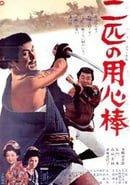 Nihiki no yojimbo
