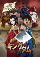 Kingdom                                  (2012- )