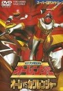 Chouriki Sentai Ohranger Vs Kakuranger