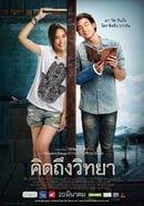 Khid thueng withaya                                  (2014)