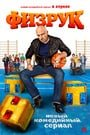 Fizruk                                  (2013- )