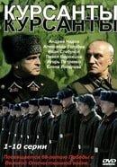 Kursanty                                  (2004- )