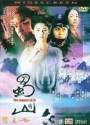Legend of Zu  [Region 1] [US Import] [NTSC]