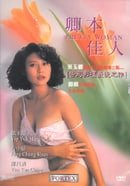 Qing ben jia ren                                  (1991)