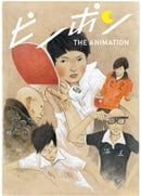 Ping Pong the Animation                                  (2014- )