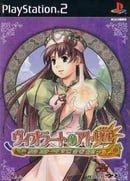 Violet no Atelier (JP)