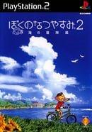 Boku no Natsuyasumi 2: Umi no Bouken Hen (JP)