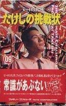 Takeshi no Chousenjou (JP)