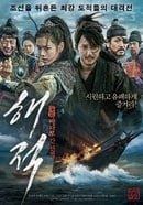 Hae-jeok: Ba-da-ro gan san-jeok