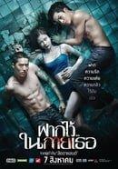 Fak wai nai gai thoe                                  (2014)