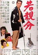 Young Boss Takeshi