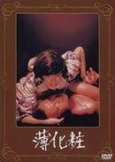 Usugeshô                                  (1985)