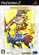 Sengoku Basara 2 (CapKore) (JP)
