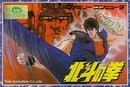 Hokuto no Ken (JP)
