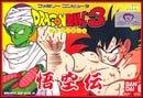 Dragon Ball 3: Gokuuden (JP)