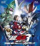 Chou Den-O Trilogy - Episode Blue: The Dispatched Imagin is NewTral