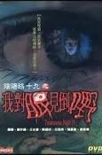 Yin yang lu shi jiu zhi Wo dui yan jian dao ye
