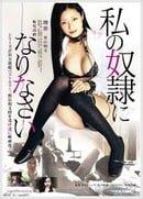 Watashi no dorei ni narinasai                                  (2012)