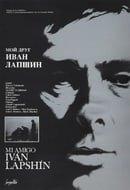 Moy drug Ivan Lapshin                                  (1985)