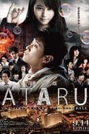 Ataru: The First Love  the Last Kill