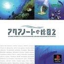 Aquanaut no Kyuujitsu 2