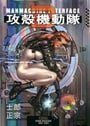 Ghost in the Shell 2: Man/Machine Interface
