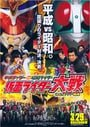 Heisei Riders VS Showa Riders: Kamen Rider Taisen feat. Super Sentai