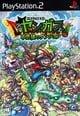Dragon Quest: Shounen Yangus to Fushigi no Dungeon (JP)