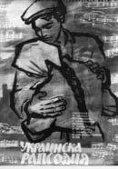 Ukrainskaya rapsodiya                                  (1961)